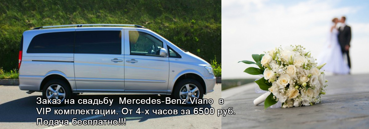 Mercedes-Benz Viano на свадьбу